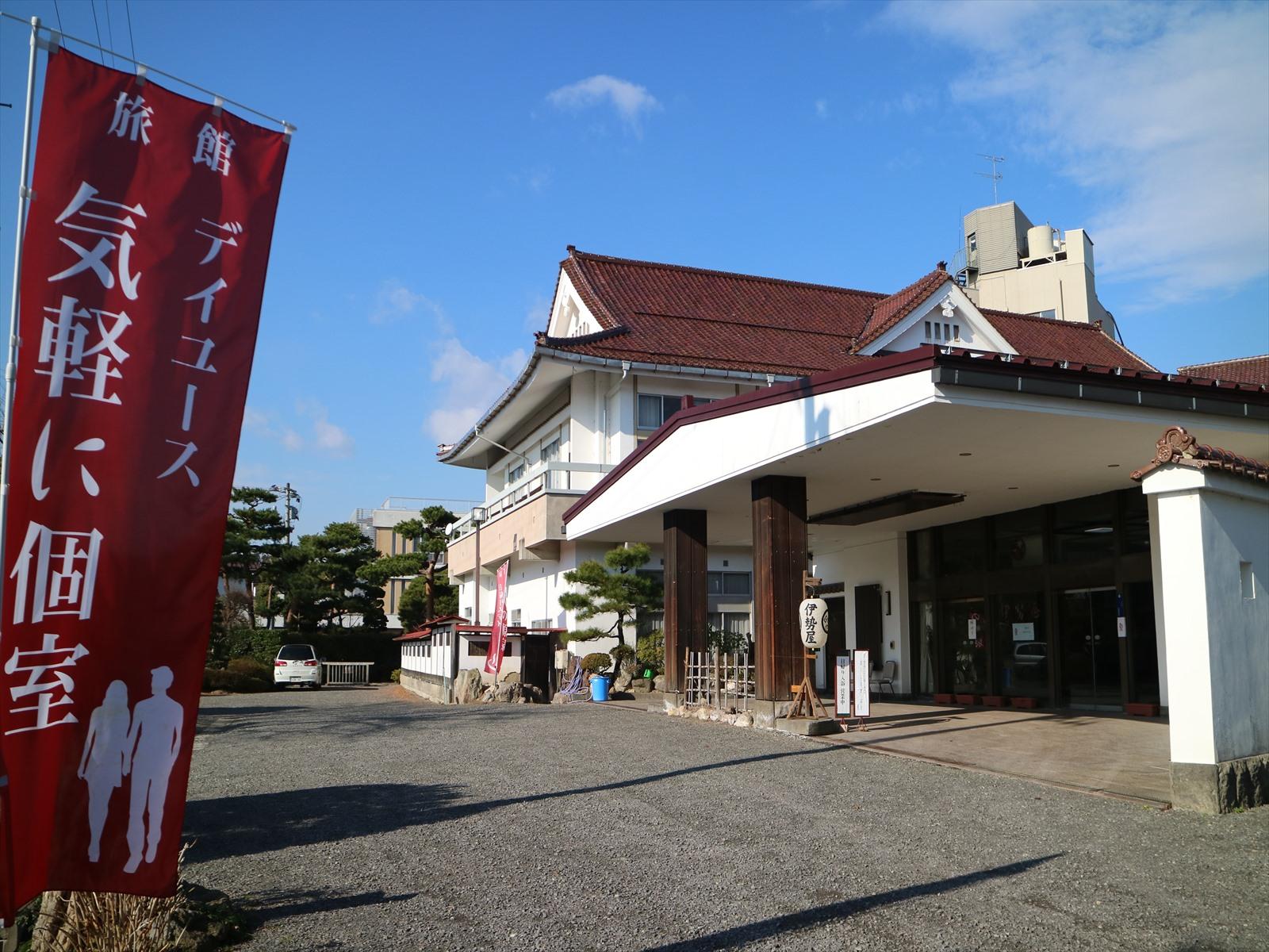 伊勢屋旅館 <福島県>