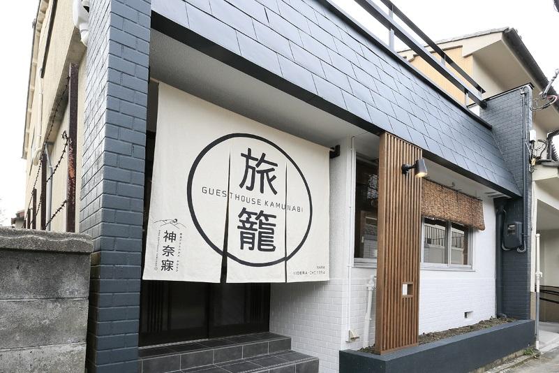 奈良ゲストハウス 神奈寐 cafe bar