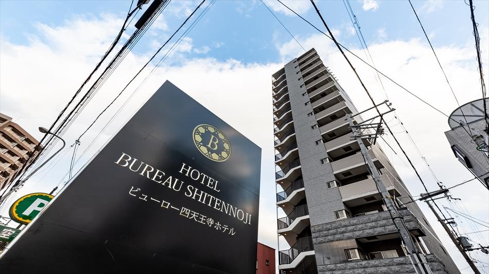 ホテルビューロー四天王寺...