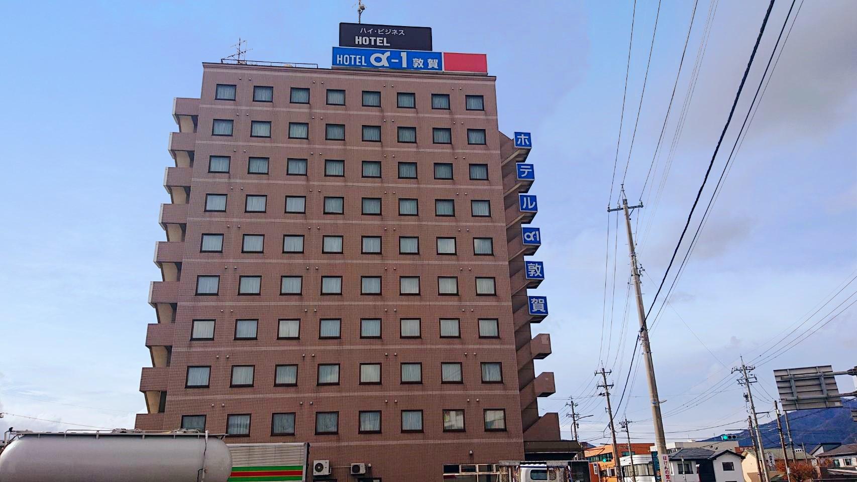 ホテルアルファーワン敦賀