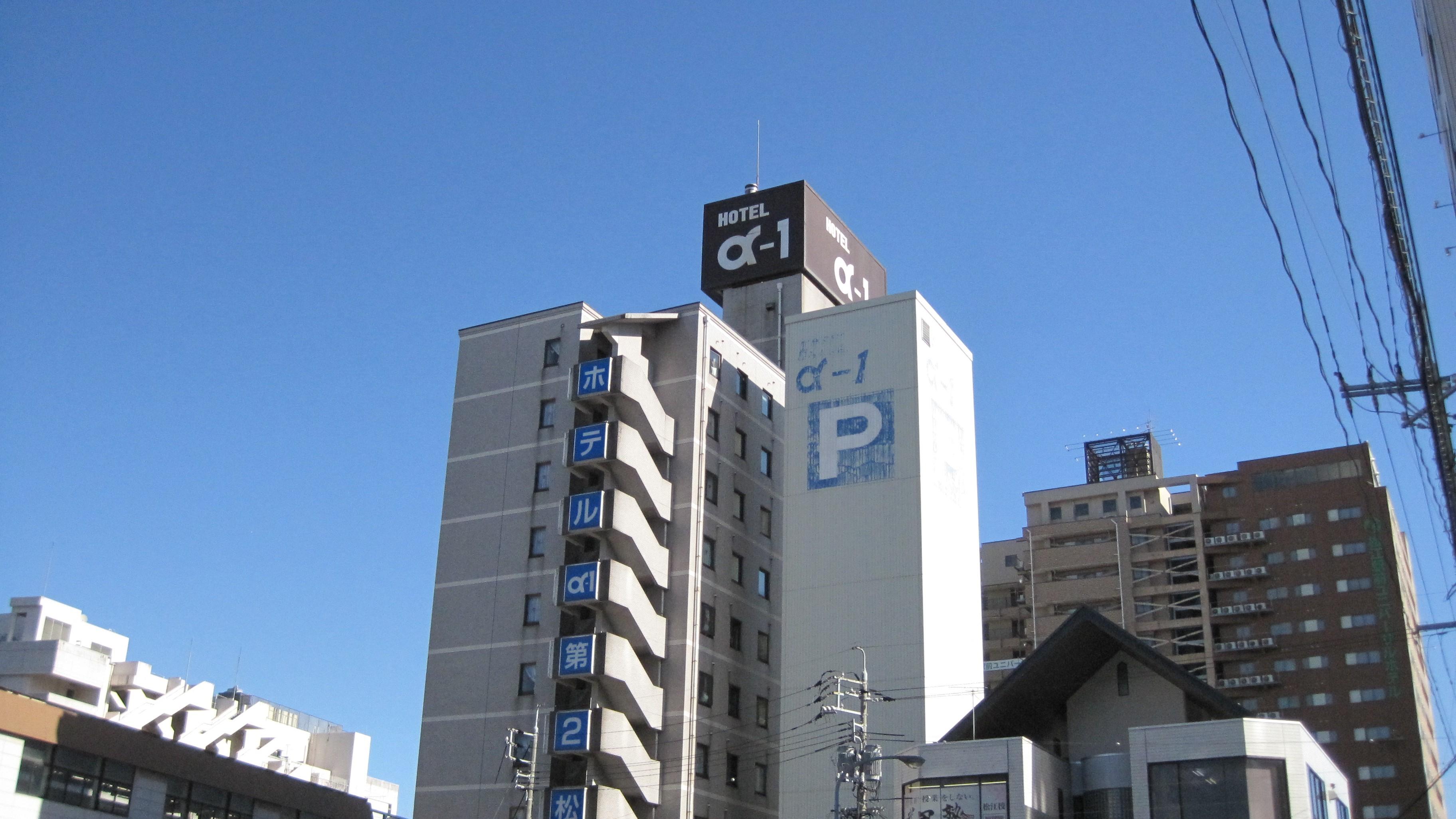 ホテルアルファーワン第2松江