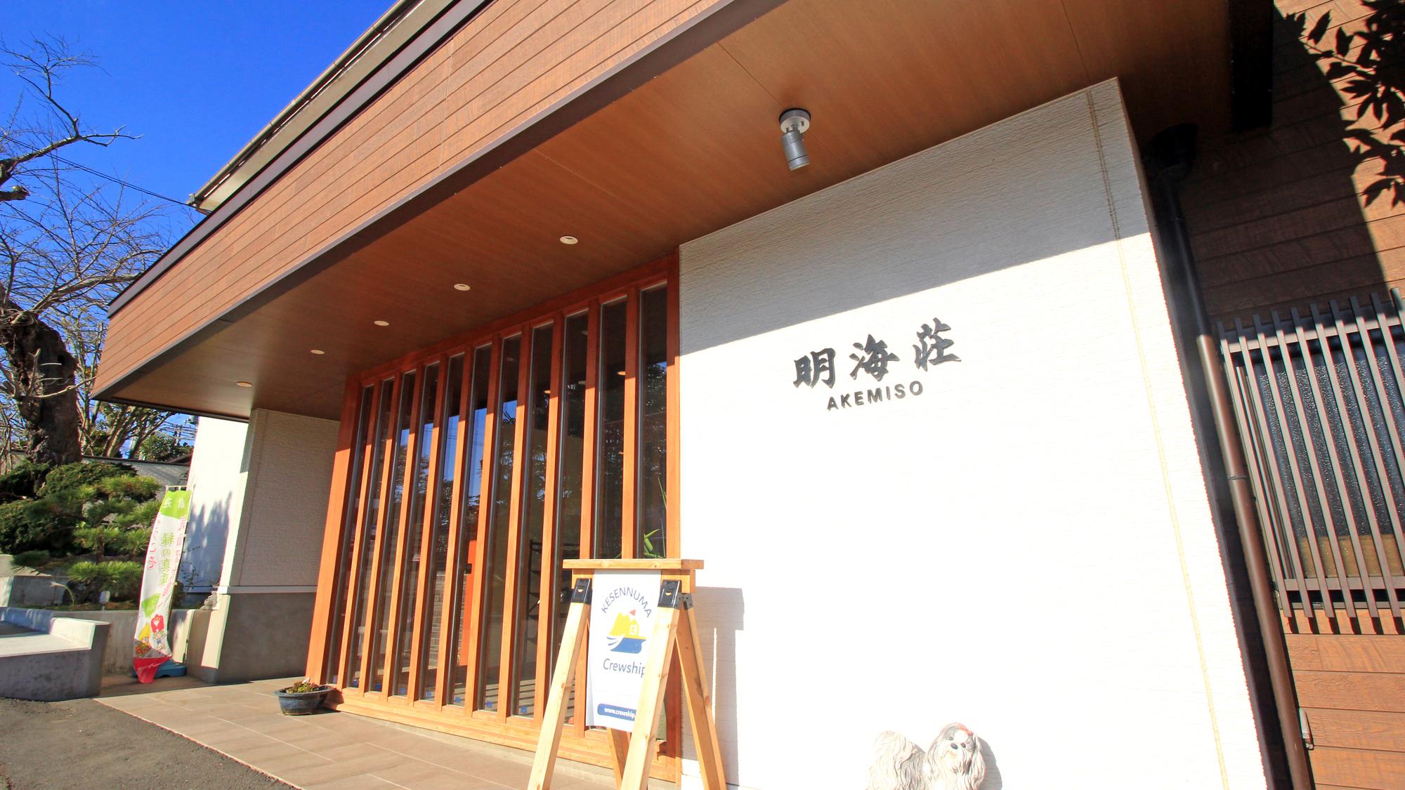 気仙沼大島 旅館 明海荘