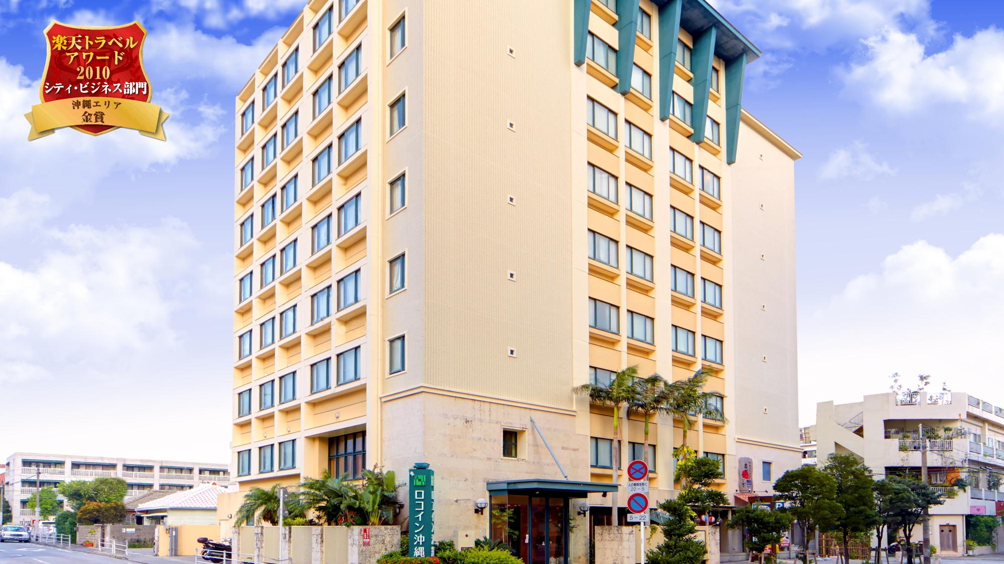 ホテル ロコイン沖縄...
