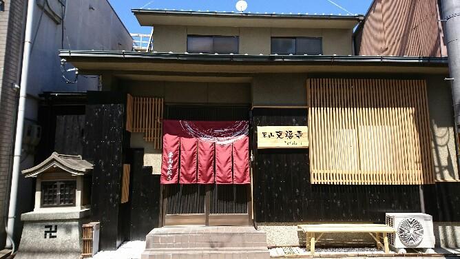 東山東福寺