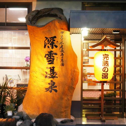 源泉掛け流しで、4人部屋のある石和温泉のお宿を教えてください