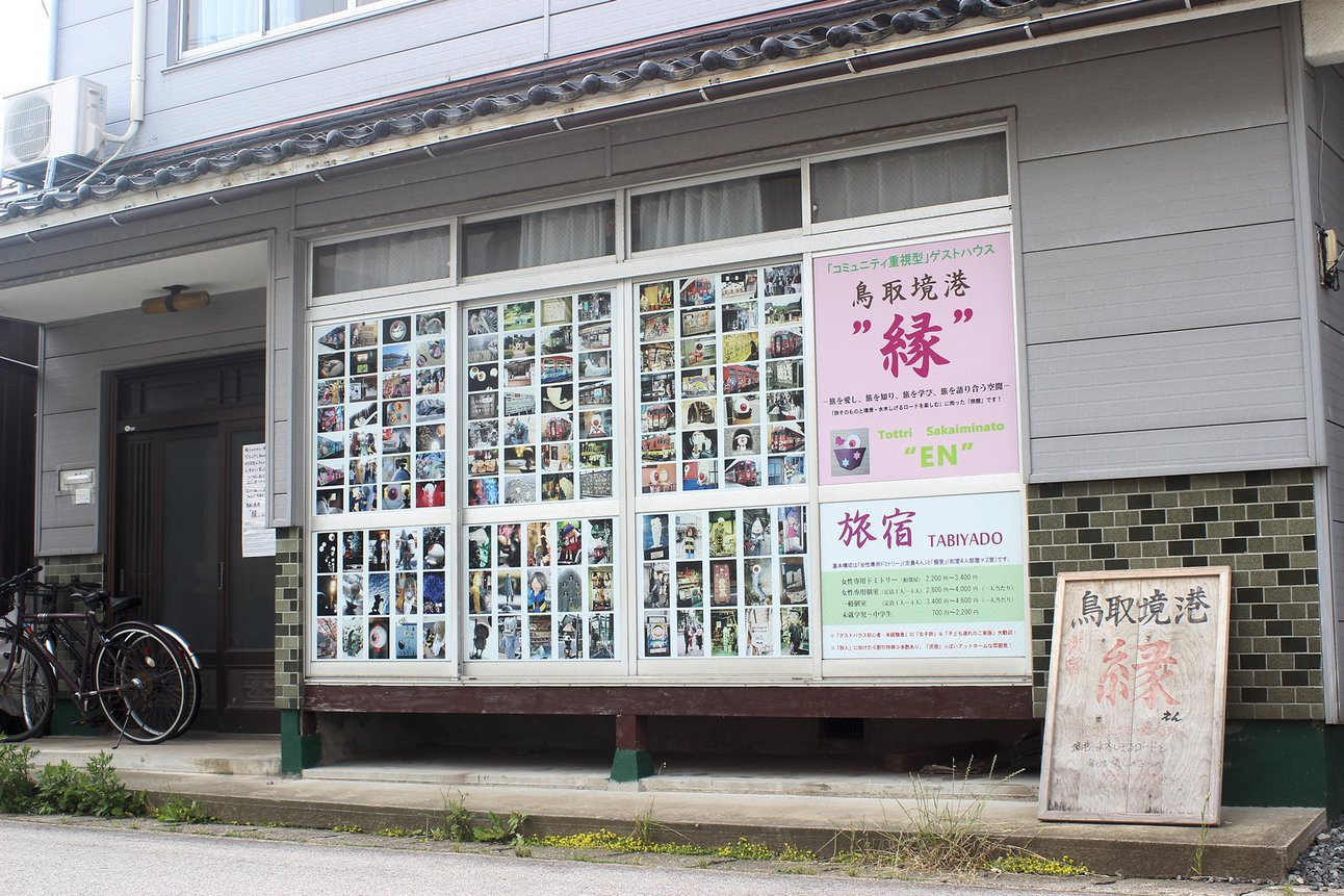 """「旅の宿家」鳥取境港""""縁"""""""