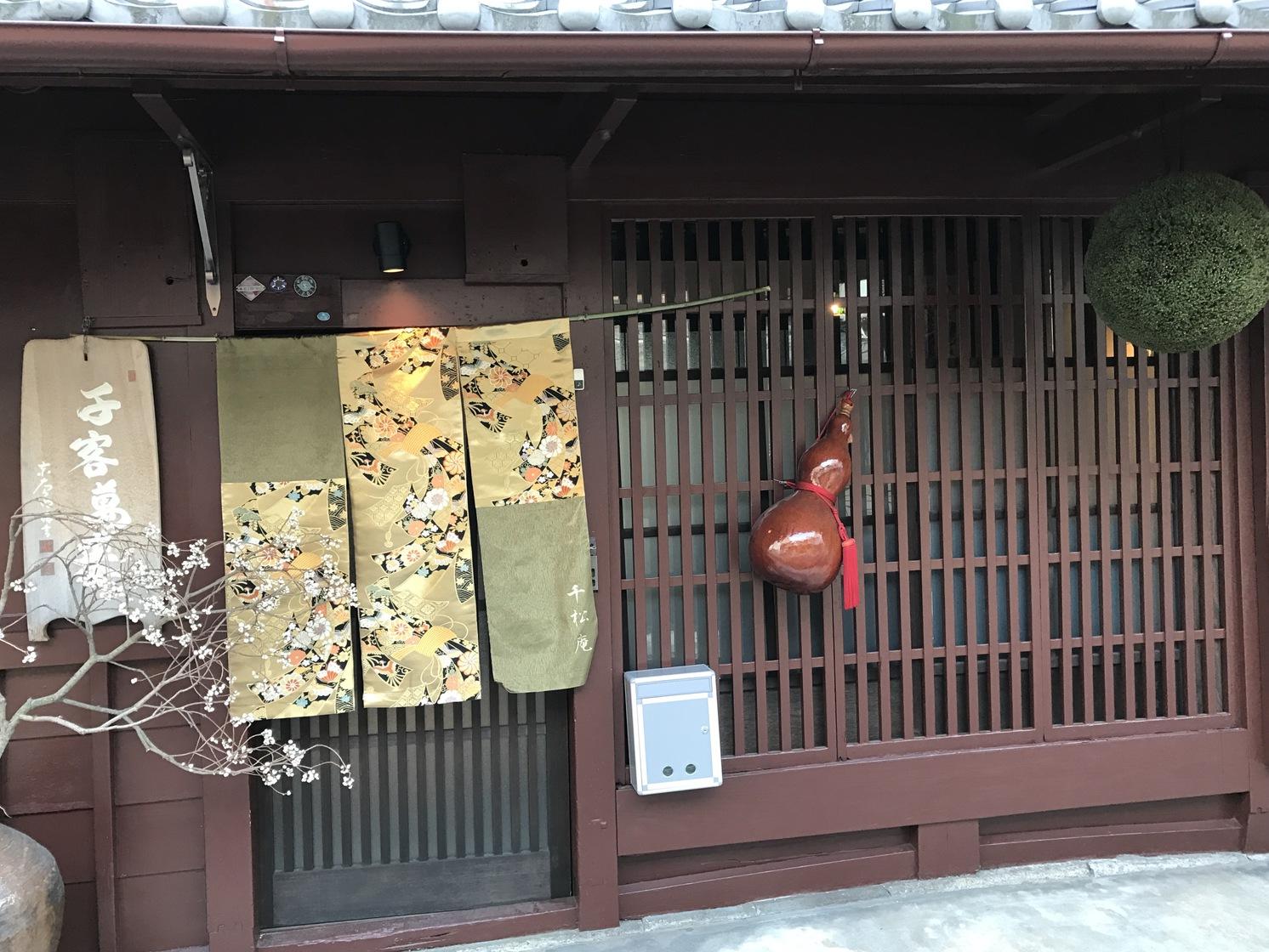 千松庵~京都・二条城北~