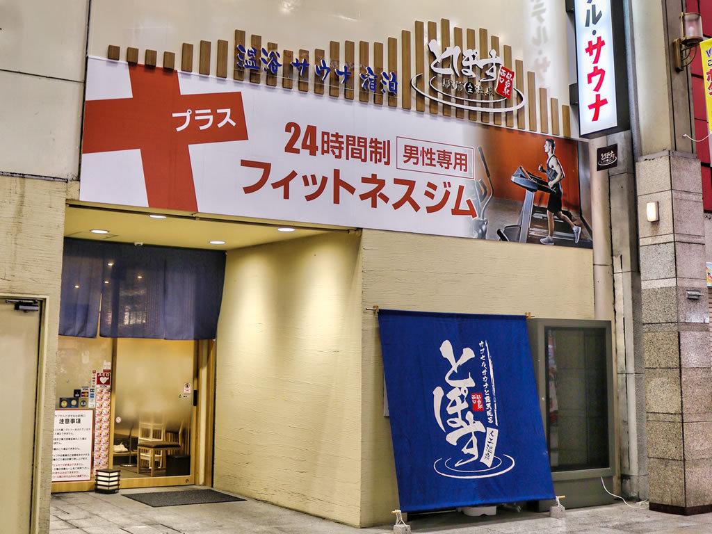 カプセルホテル とぽす 仙台駅西口...