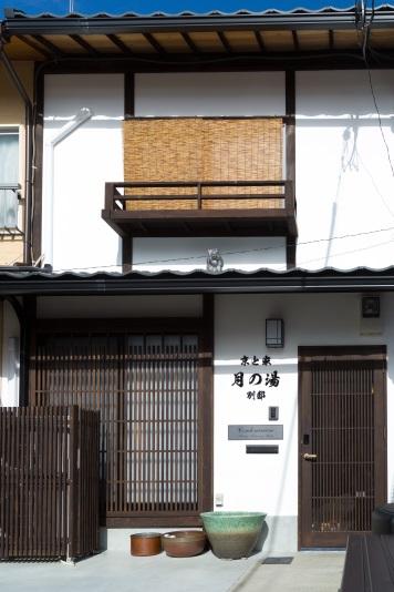 京と家 月の湯別邸