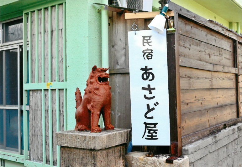 民宿 あさど屋 <石垣島>