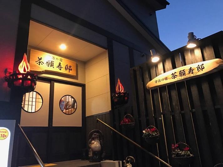 【茶願寿邸】駅チカ×生ビール無料×選べる朝食×宇治抹茶体験