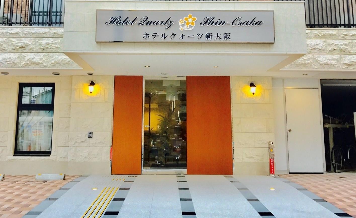 ホテルクォーツ新大阪