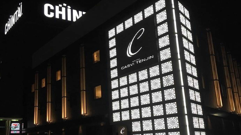 HOTEL CASVI TENJIN(ホテル キャスヴィ 天神)