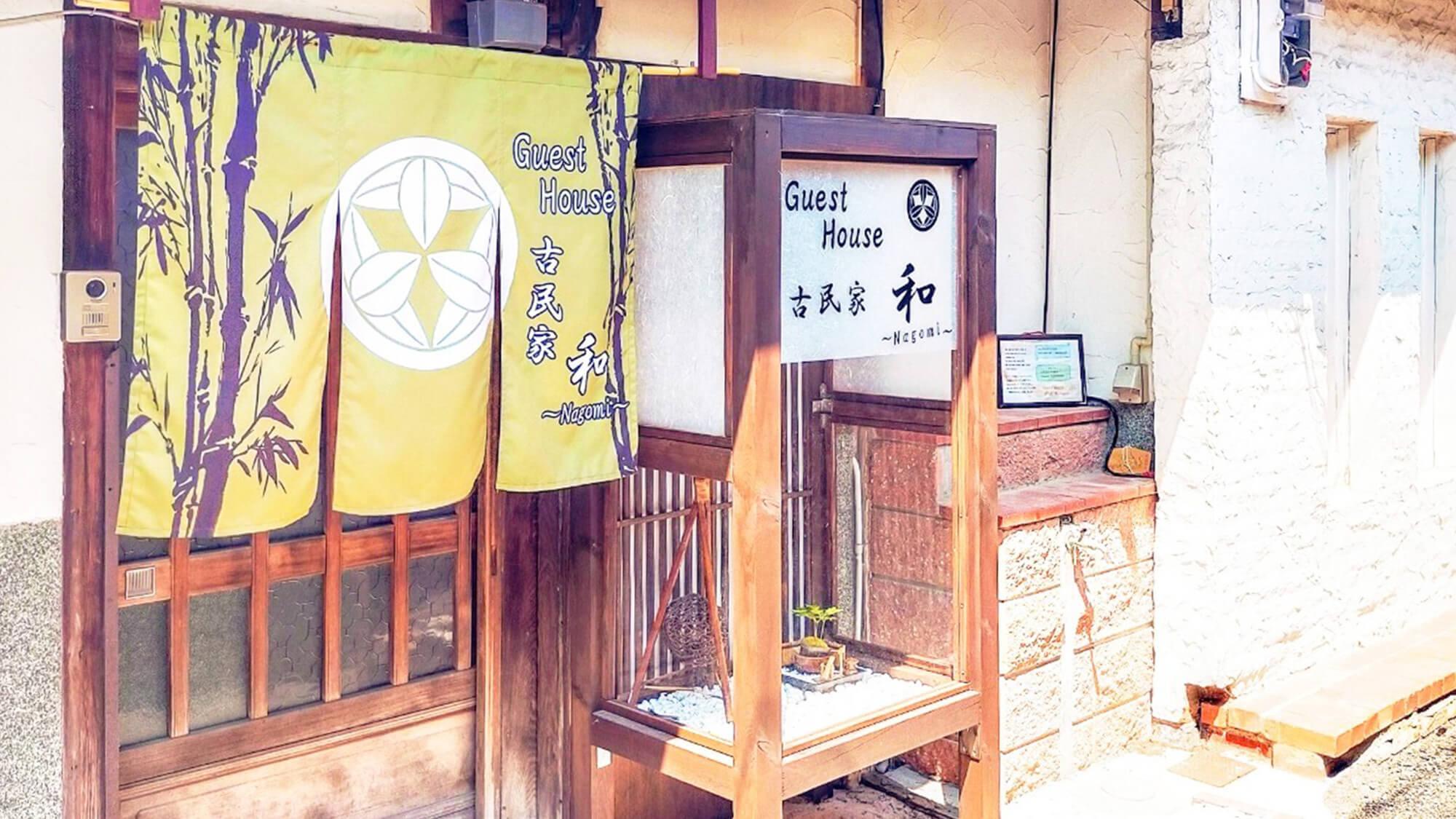 Guest House古民家 和の施設画像
