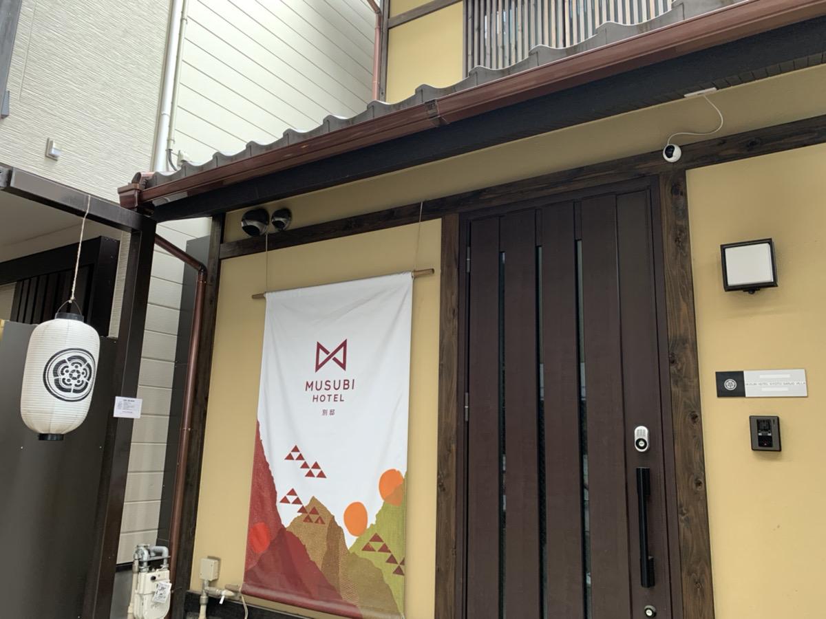 MUSUBI HOTEL 別邸(ムスビホテル別邸)