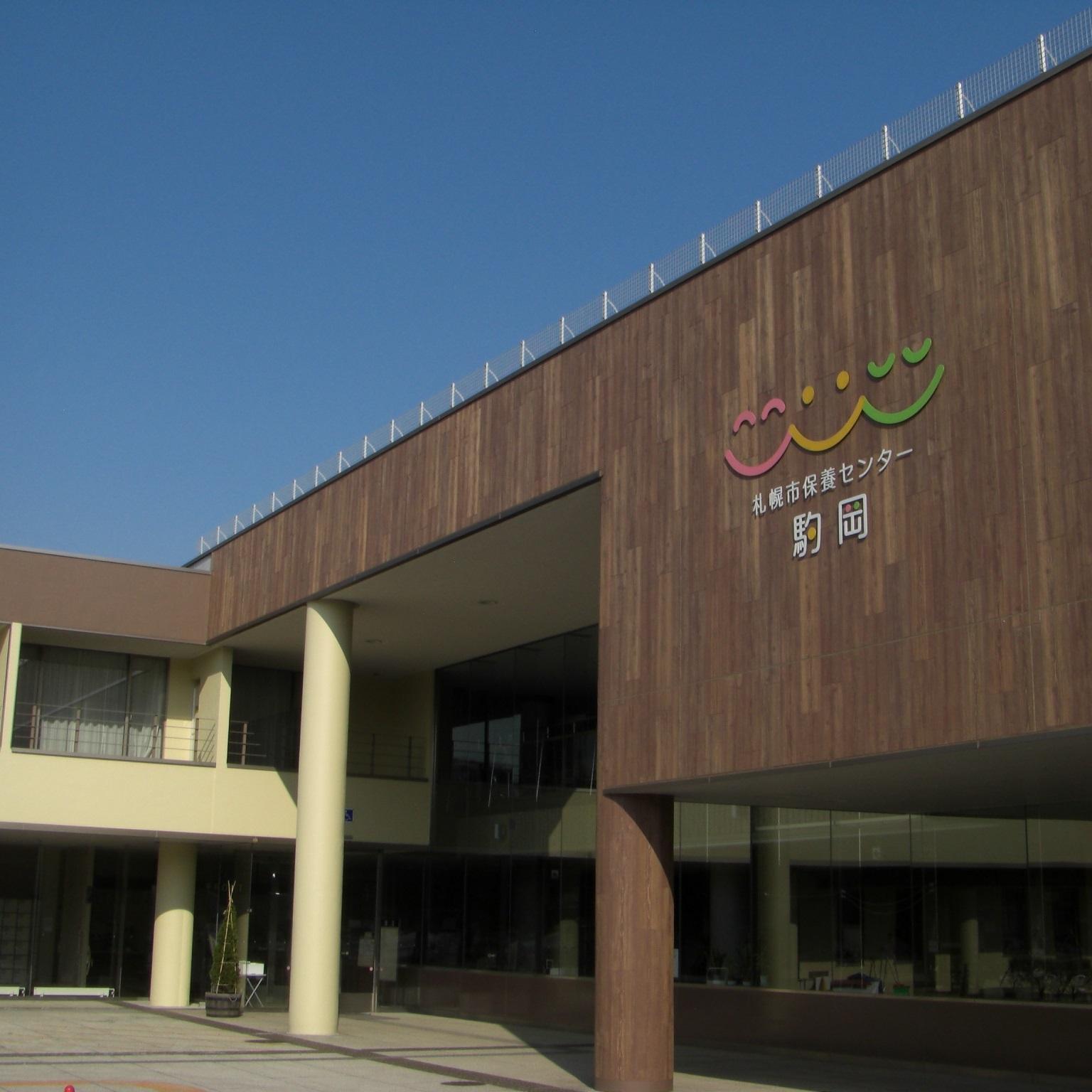 札幌市保養センター駒岡
