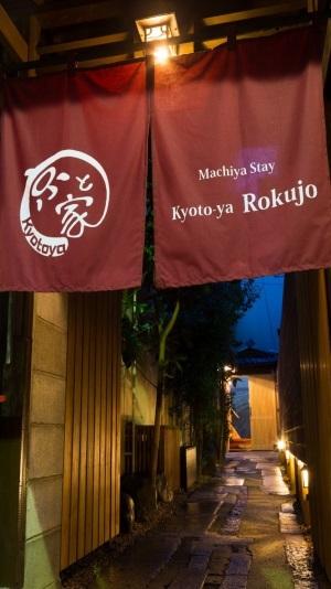 京と家 六条