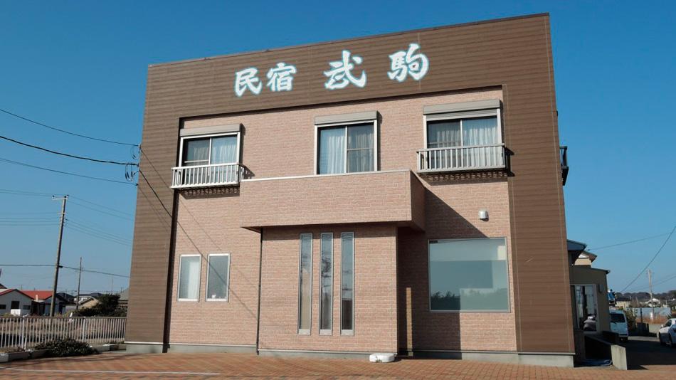 民宿武駒 [銚子・旭・九十九里・東金・茂原]