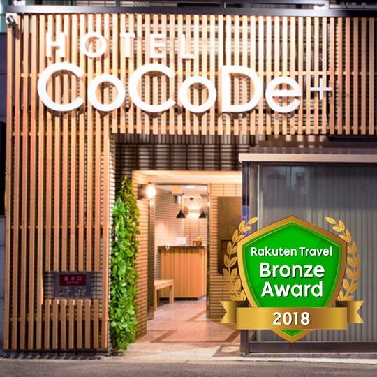 HOTEL CoCoDe+(ホテルココデプラス)...