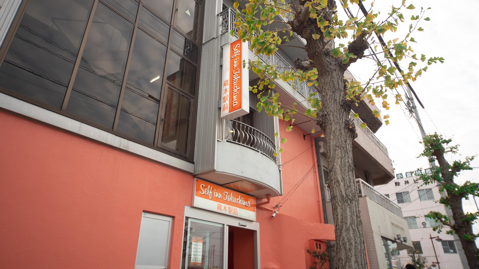 セルフイン徳島蔵本駅前