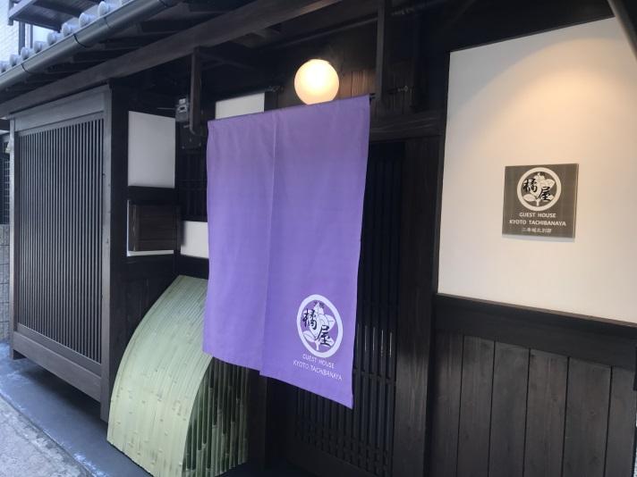 京都橘屋 二条城北別邸 その1