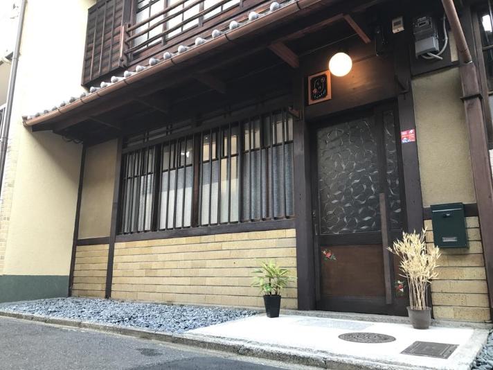 京、西陣の宿 夢路/yumeji その1