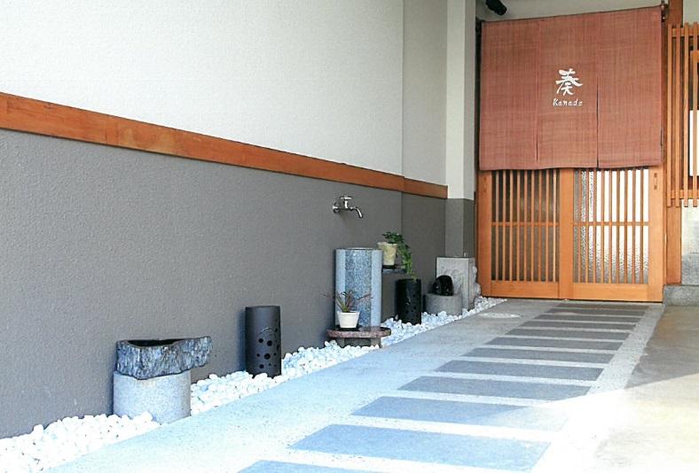 京の宿 奏
