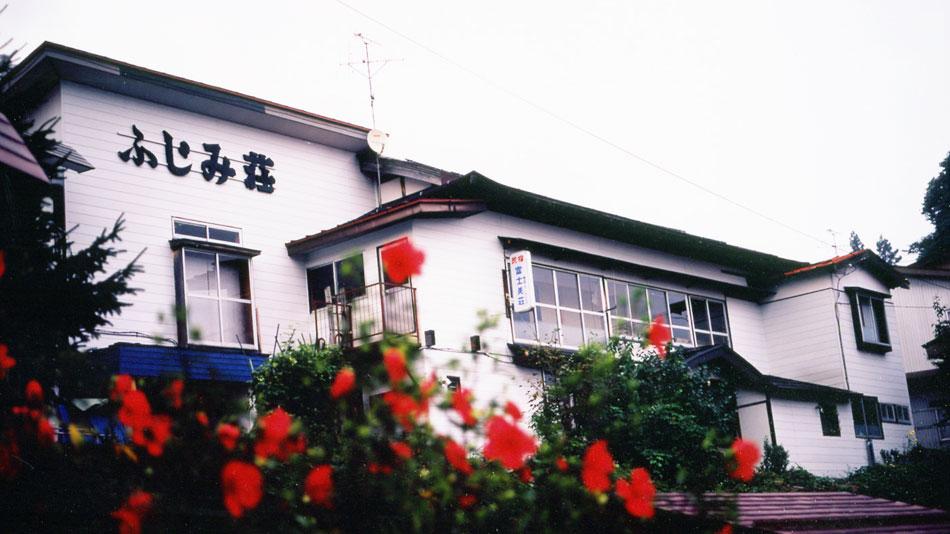 居酒屋民宿 富士美荘