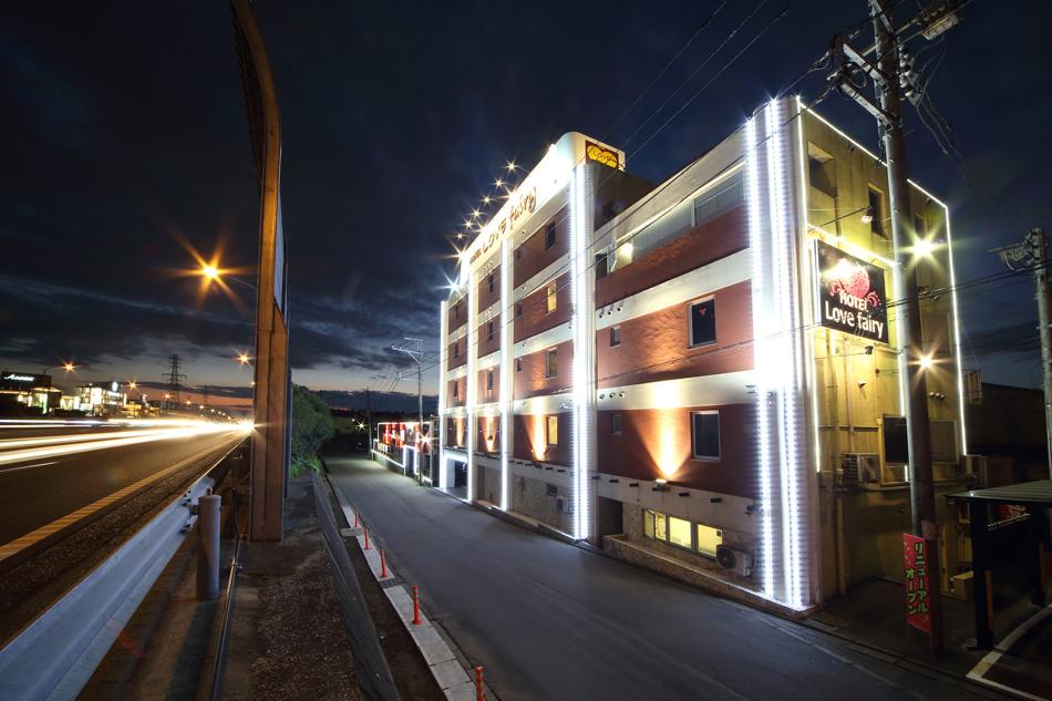 HOTEL ラブフェアリー【大人専用18禁・ハピホテ提携】