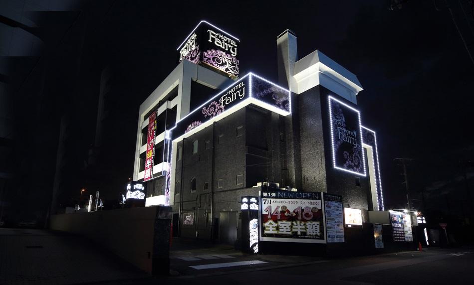 HOTEL Fairy岩槻【大人専用18禁・ハピホテ提携】の詳細