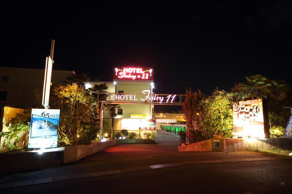 HOTEL Fairy11【大人専用18禁・ハピホテ提携】の施設画像