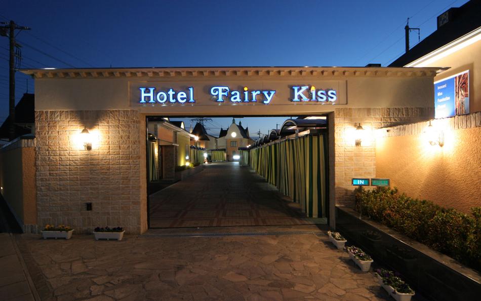 HOTEL Fairy Kiss【大人専用18禁・ハピホテ提携】の施設画像