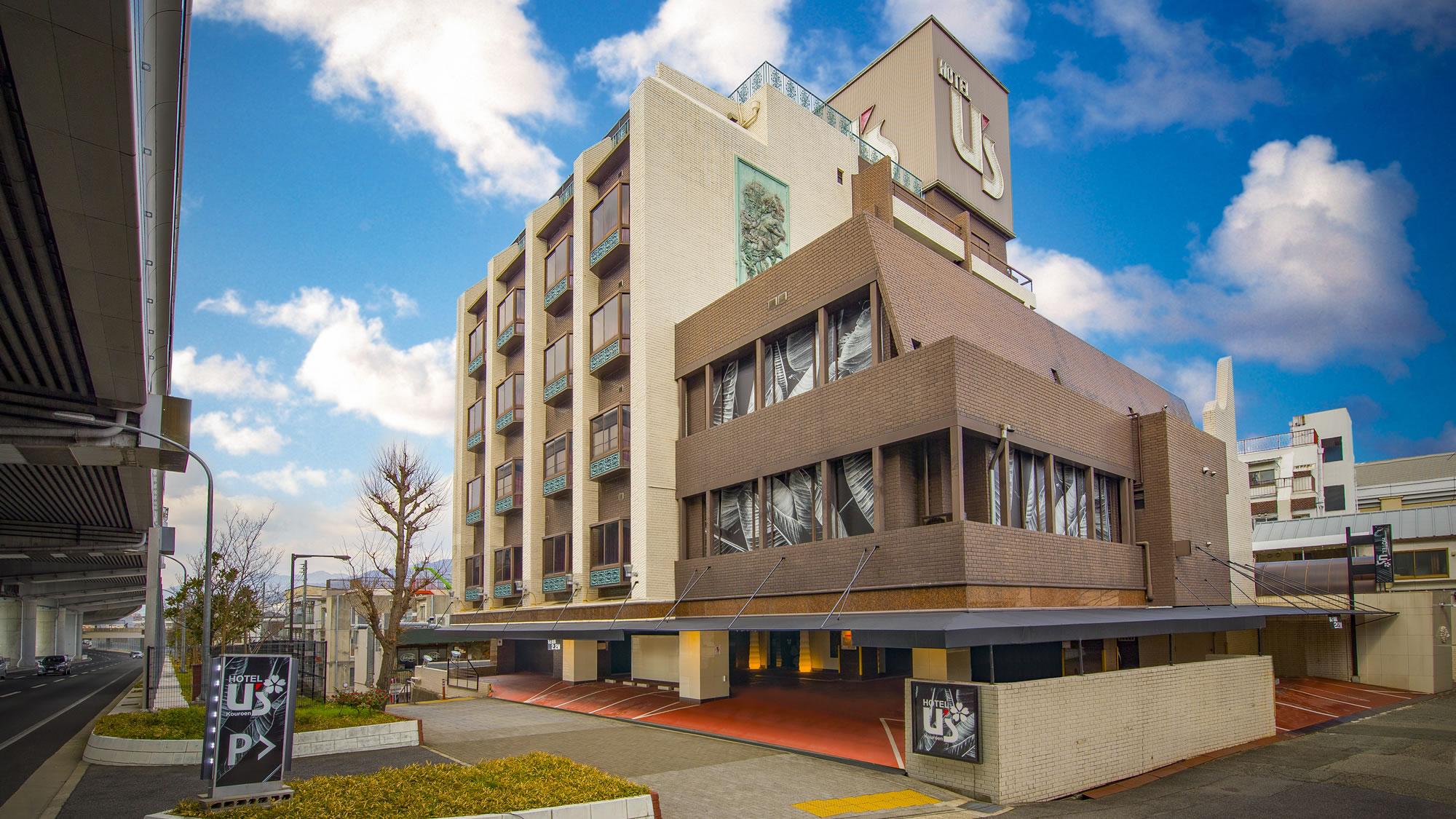 HOTEL U's香櫨園【大人専用18禁・ハピホテ提携】の施設画像