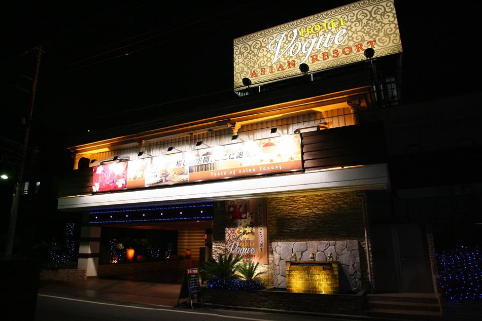 祭の日 ASIAN RESORT HOTEL VOGUE【大人専用18禁・ハピホテ提携】