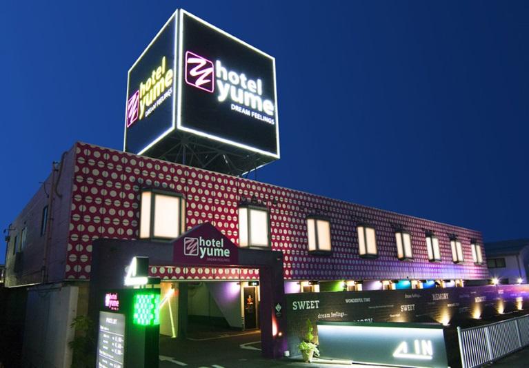 ホテル夢 詰田川店【大人専用18禁・ハピホテ提携】