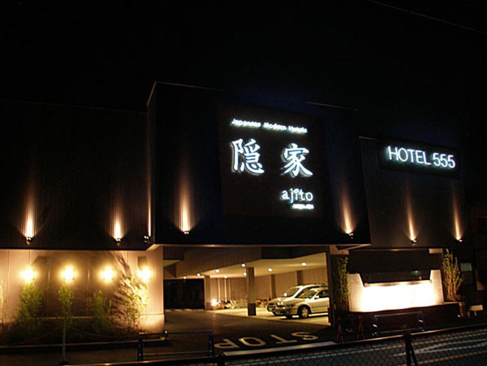 隠家(ajito)HOTEL555 小田原店【大人専用18禁...