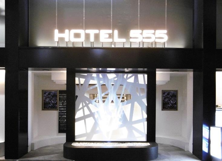 HOTEL555【大人専用18禁・ハピホテ提携】の詳細
