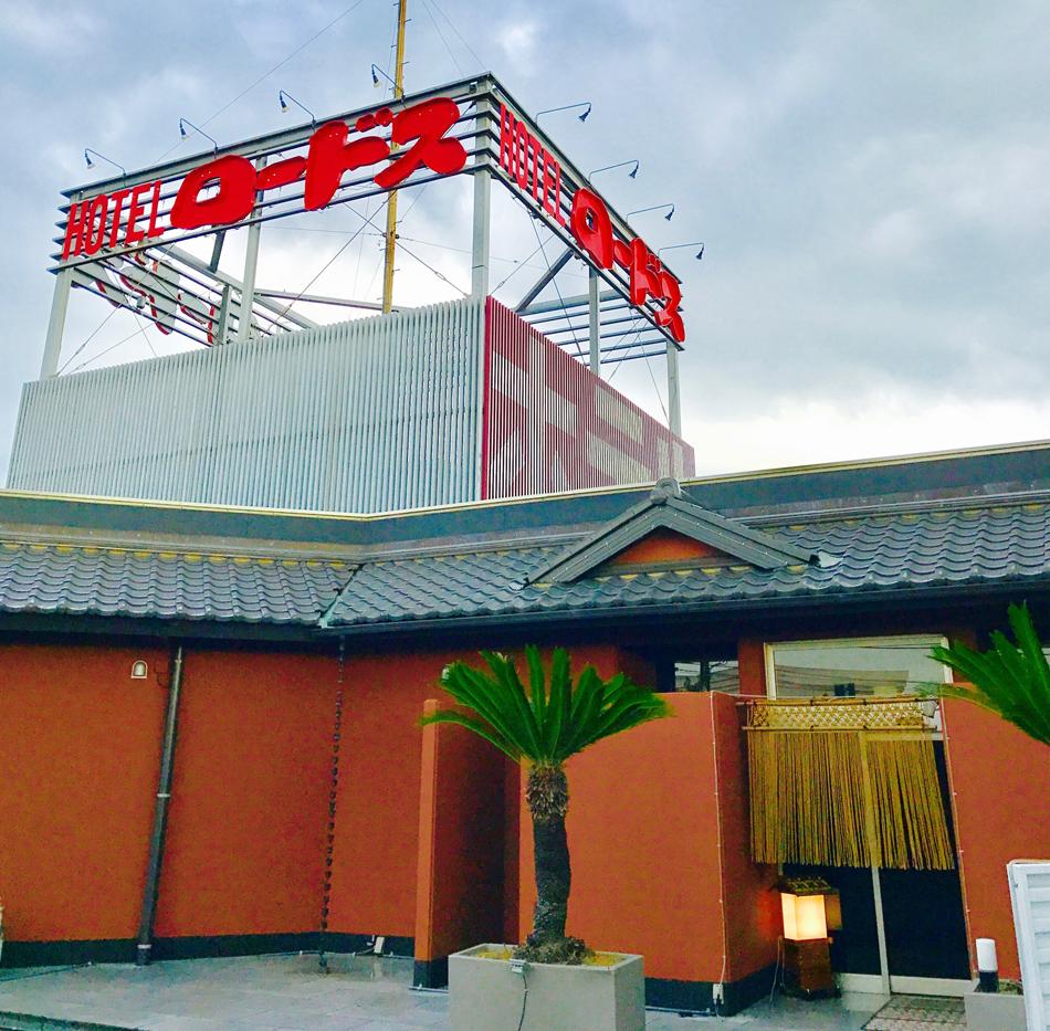 ホテル ロードス離宮【大人専用18禁・ハピホテ提携】の施設画像