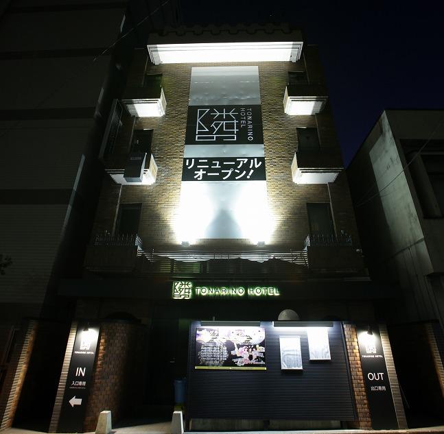 隣のホテル【大人専用18禁・ハピホテ提携】の施設画像