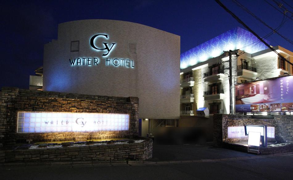 WATER HOTEL Cy 町田 横浜町田インター【大人専用18禁・ハピホテ提携】の詳細
