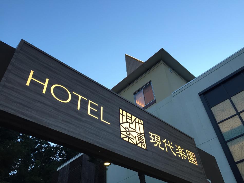 ホテル現代楽園 伊勢原店 レストランリゾートホテル【大人専用18禁・ハピホテ提携】