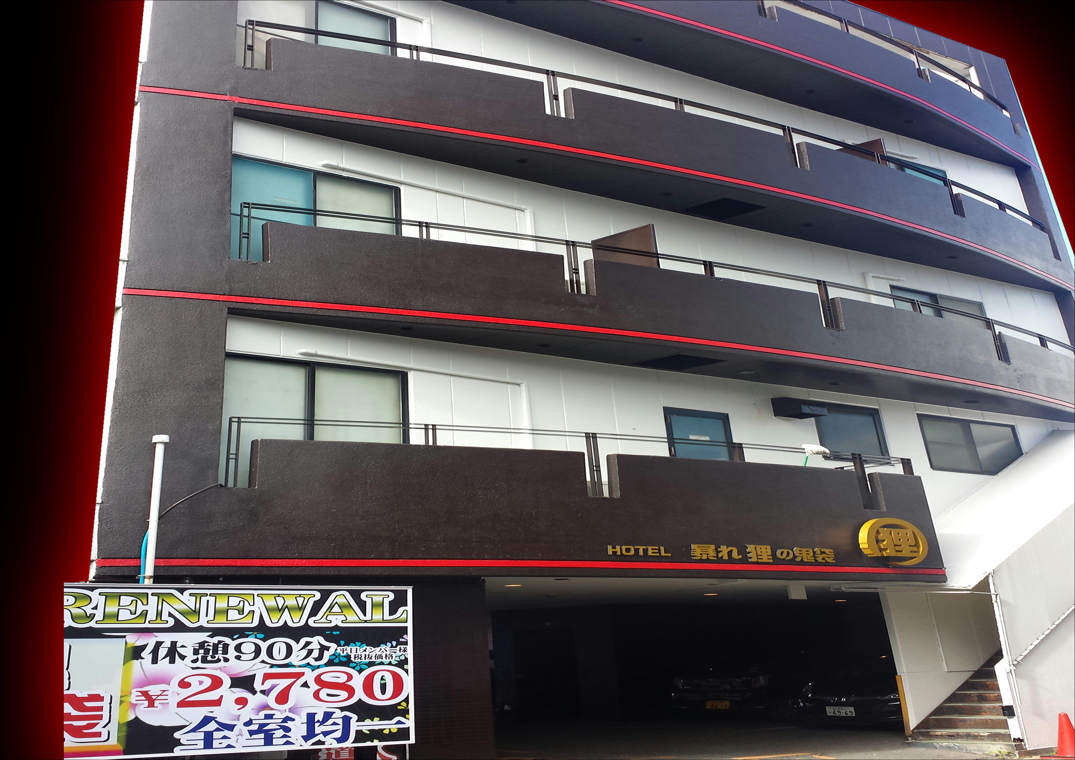 ホテル 暴れ狸の鬼袋 姫路【大人専用18禁・ハピホテ提携】