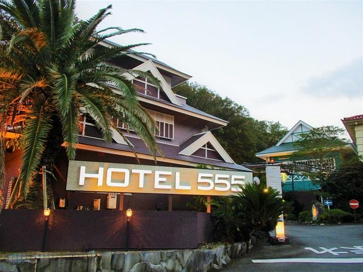 HOTEL555 伊豆長岡【大人専用18禁・ハピホテ提携】の施設画像