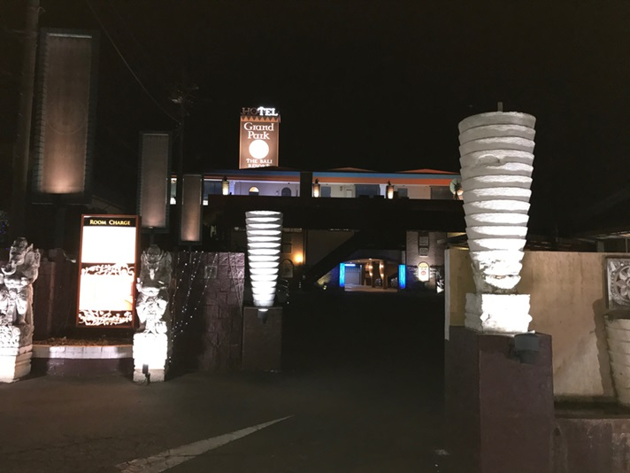 Hotel Grand Park【大人専用18禁・ハピホテ提携】の施設画像