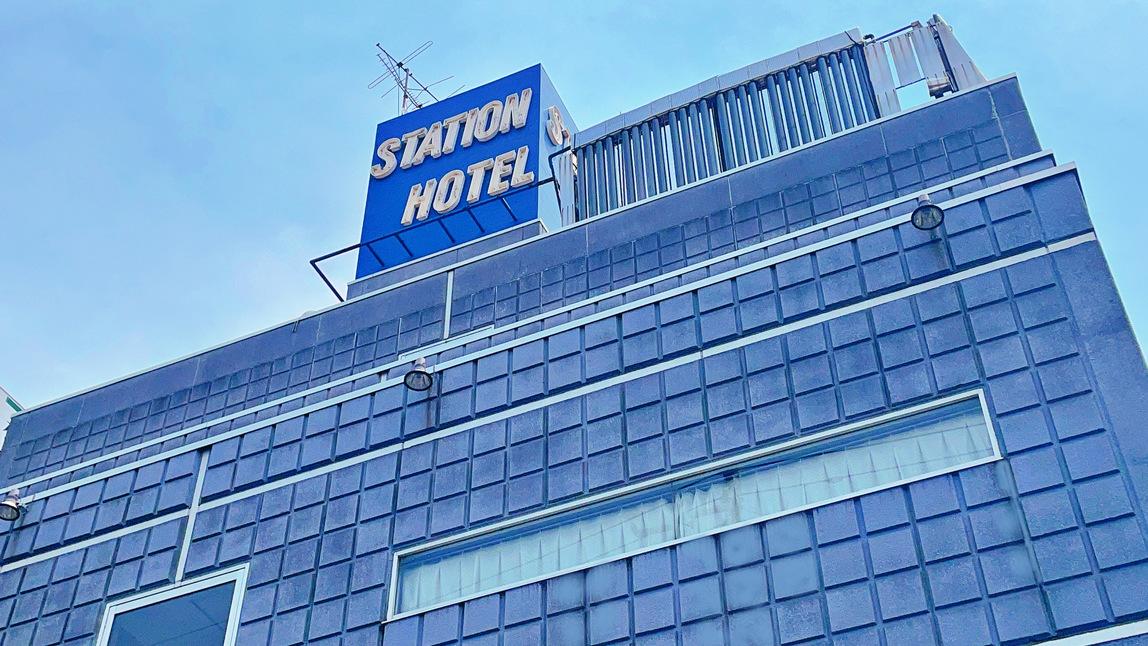 新前橋ステーションホテル...