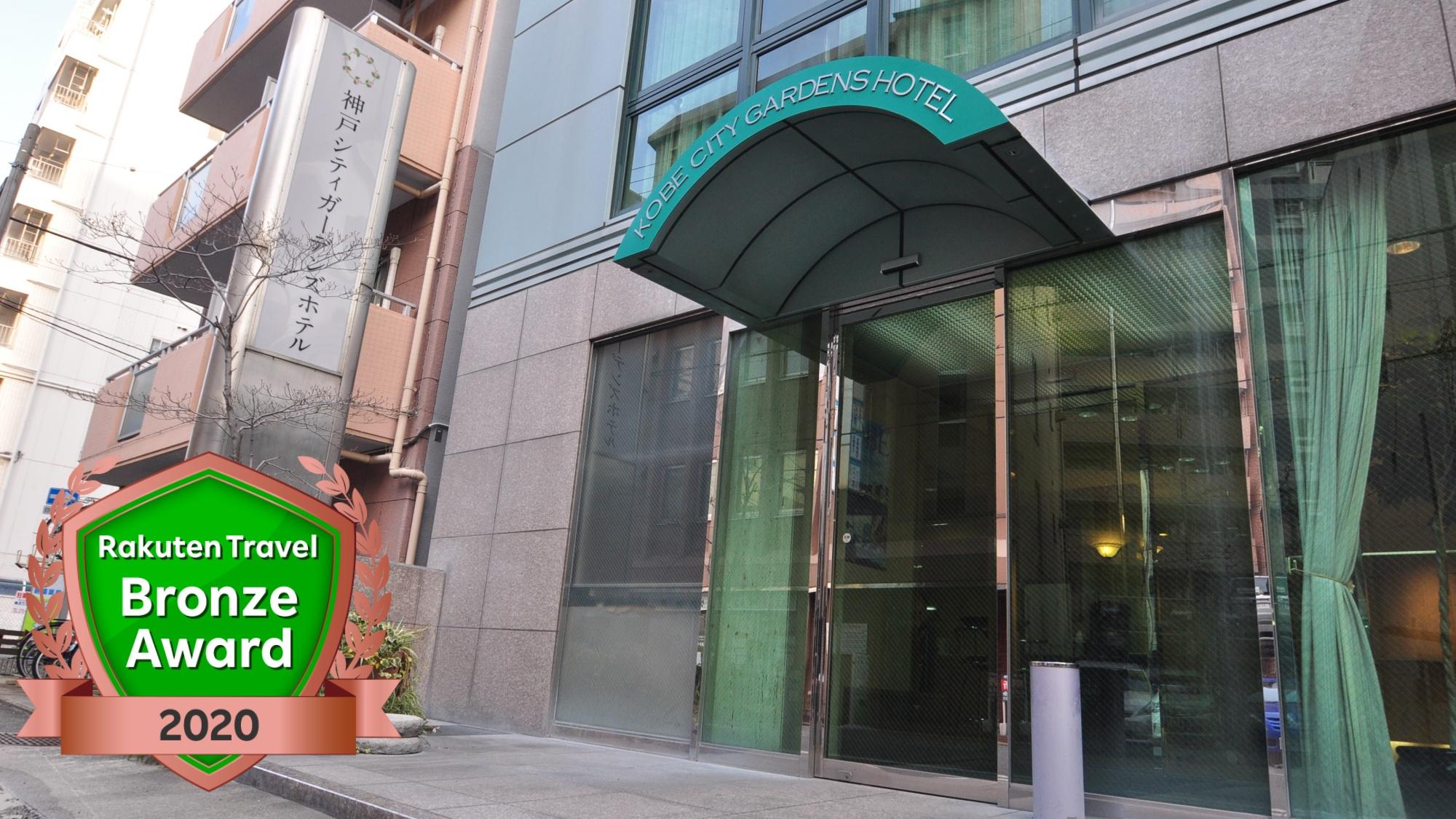神戸シティガーデンズホテル(旧:ホテル神戸四州園)...