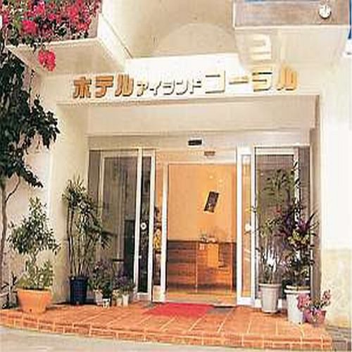 ホテル アイランドコーラル <宮古島>