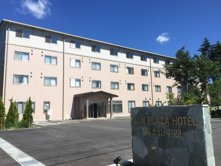 SUN PLAZA HOTEL 富士山中湖の詳細