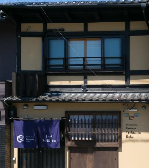 京と家 月の湯空海