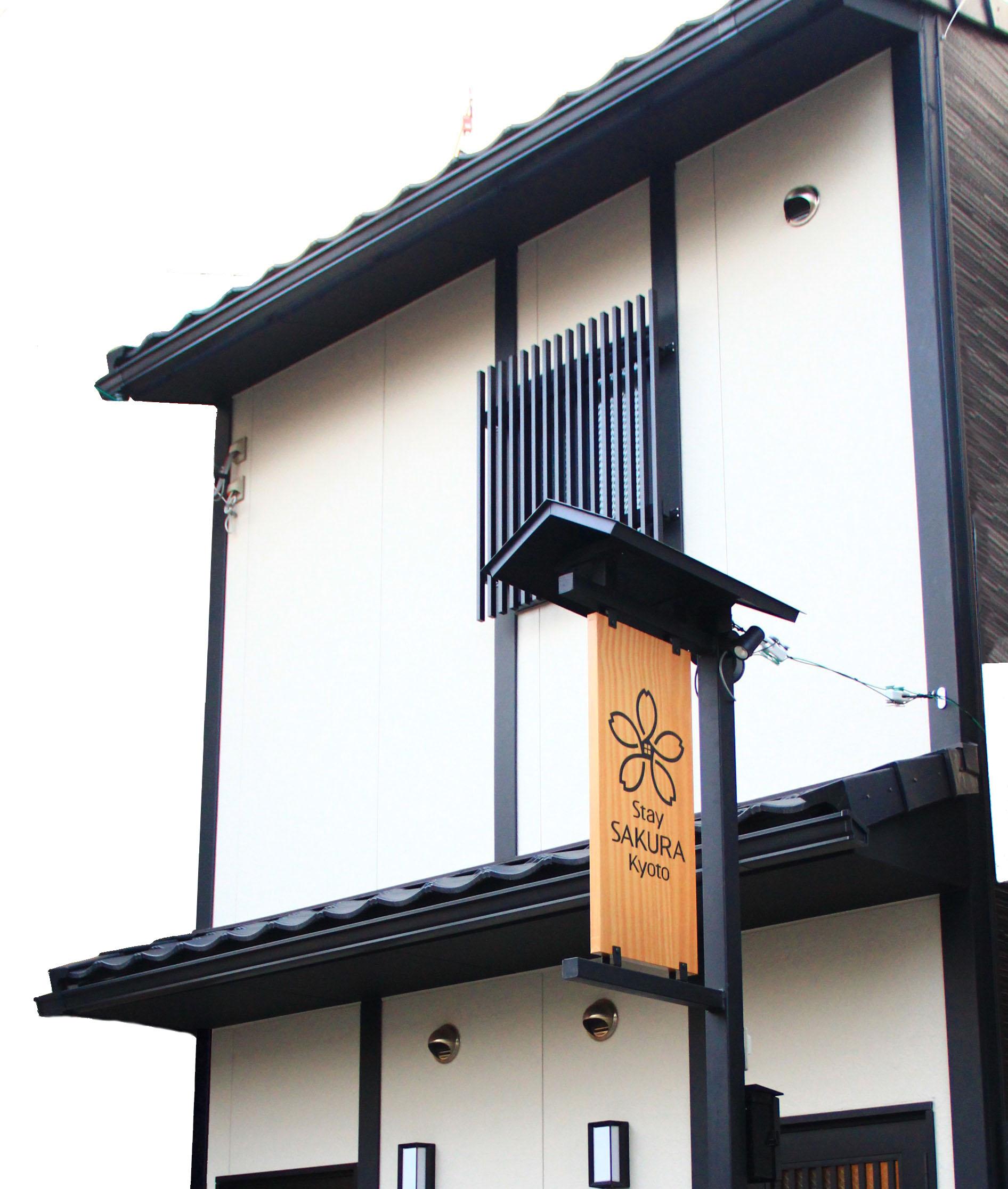 Kyoto Stay SAKURA 東寺西I